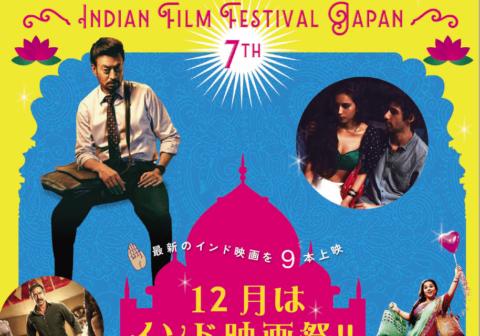 インディアン・フィルム・フェスティバル・ジャパン IFFJ2018