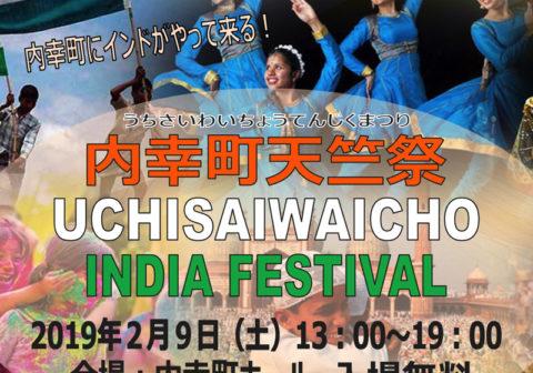 『内幸町天竺祭』(インド文化祭)