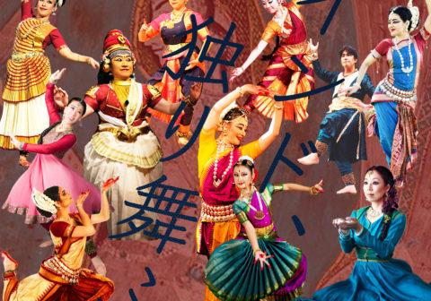インド、独り舞ふ  Vol.6