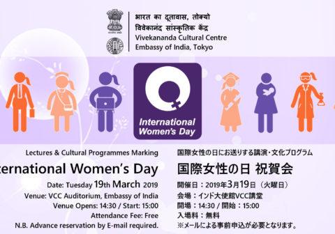 国際女性の日 祝賀会
