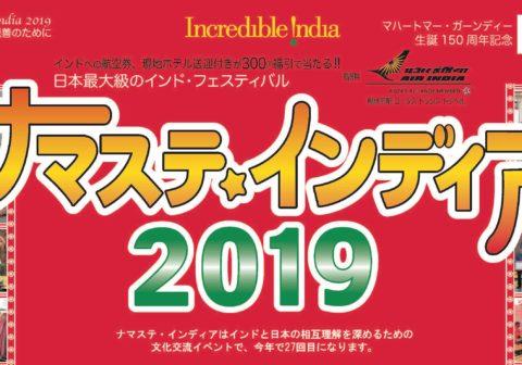 ナマステ・インディア2019