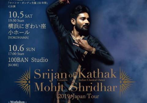 Mohit Shridharカタック公演 Srijan of kathak