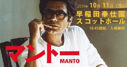 """インド映画「マント-」 Indian film """"MANTO""""上映会"""
