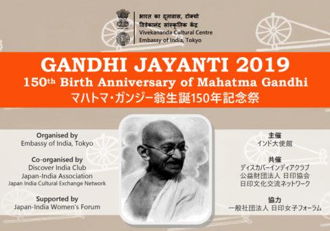 マハトマ・ガンディー生誕150年祭