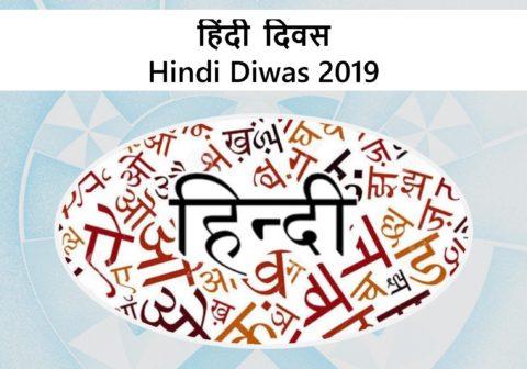 ヒンディー語の日