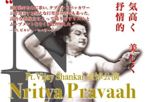 師Pt. Vijay Shankar 追悼カタック公演-Nritya Pravaah