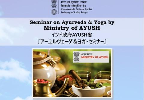 インド政府AYUSH省「アーユルヴェーダ&ヨガ・セミナー」