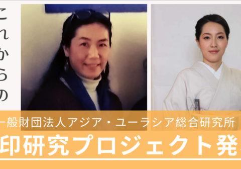 これからの日本とインド 日印研究プロジェクト発表