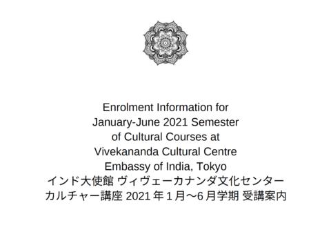 インド大使館ヴィヴェーカナンダ文化センター カルチャー講座受講登録(2021年度1月~6月学期)