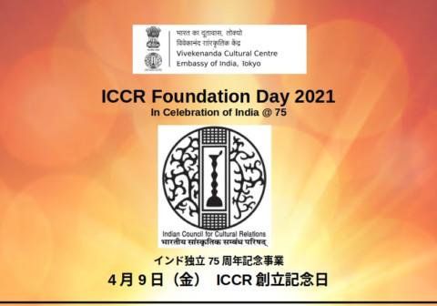 ICCR(インド文化交流評議会)創立記念式典