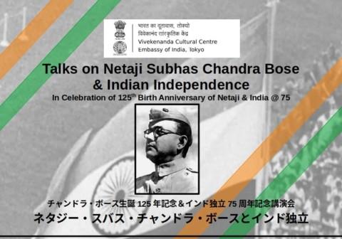 4.19 講演会「チャンドラボースとインド独立」
