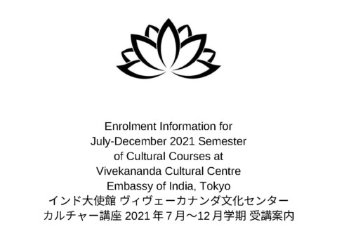 インド大使館 ヴィヴェーカナンダ文化センター カルチャー講座