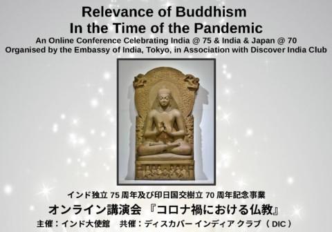 インド独立75周年及び印日国交樹立70周年記念事業 オンライン講演会『コロナ禍における仏教』