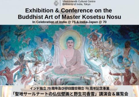 『聖地サールナートの仏伝壁画と野生司香雪』講演会&展覧会 @インド大使館
