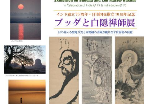 ブッダと白隠禅師展 (インド独立75周年・日印国交樹立70周年記念)