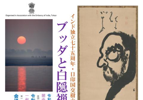 「ブッダと白隠禅師展」第4回 インド独立七十五周年・日印国交樹立七十周年記念